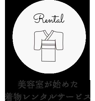 美容室が始めた着物レンタルサービス