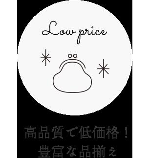 高品質で低価格!豊富な品揃え