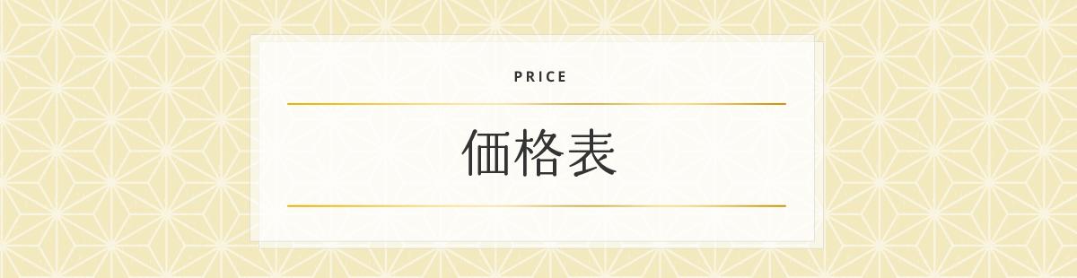 ご利用ガイド 価格表