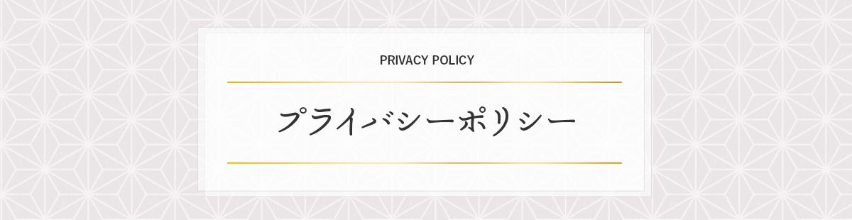 ご利用ガイド プライバシーポリシー
